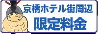 京橋ホテル街周辺限定料金