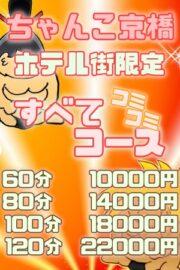 京橋ホテル街限定!すべてコミコミポッキリコース