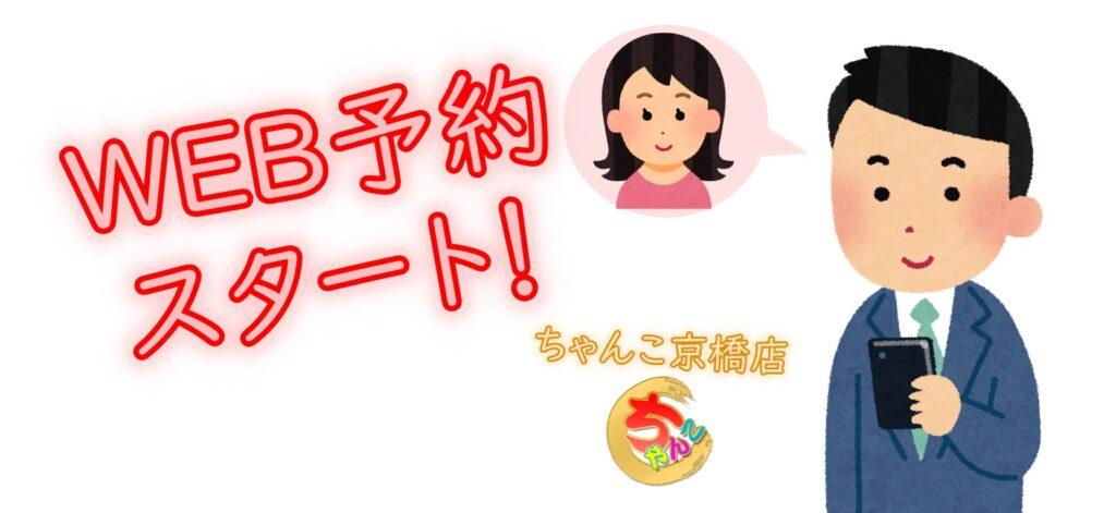大阪京橋激安風俗予約