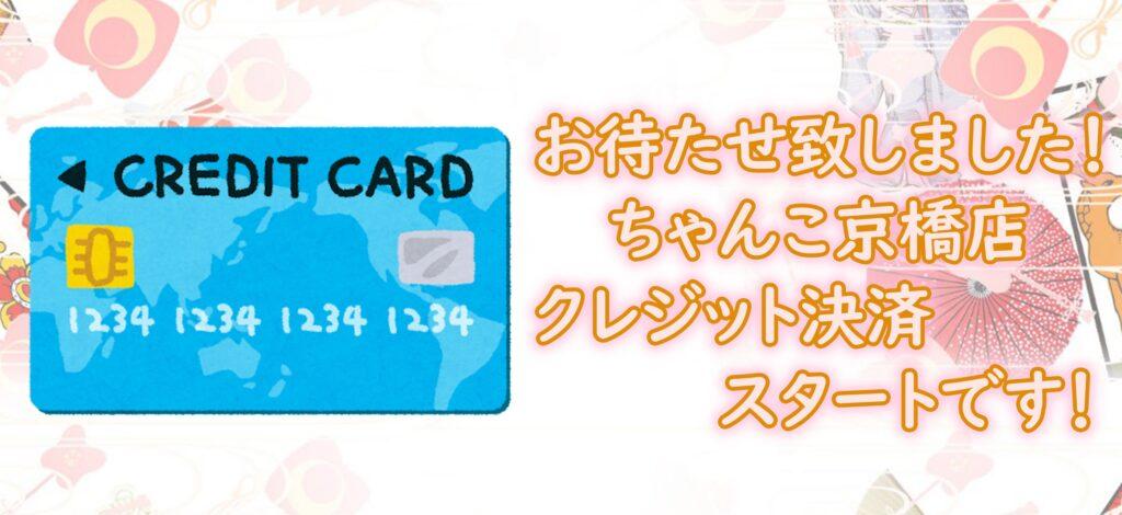 京橋風俗クレジットカード支払い